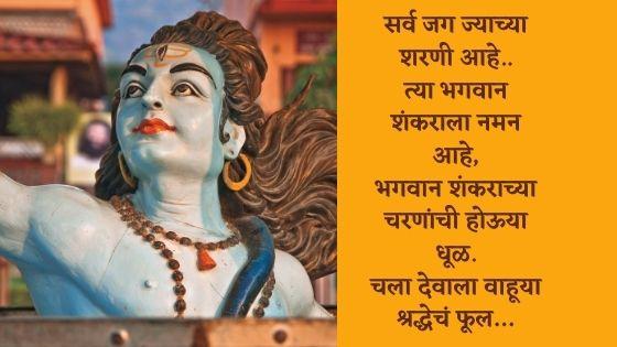 Lord shiva maha shivratri quotes in Marathi