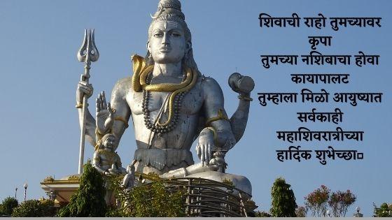 Mahashivratri messages Marathi