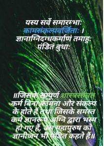 Bhagavad Gita Quotes photo