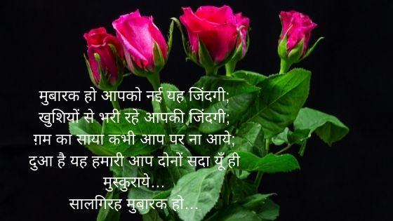 Happy Anniversary Wishes For Bhaiya & Bhabhi -
