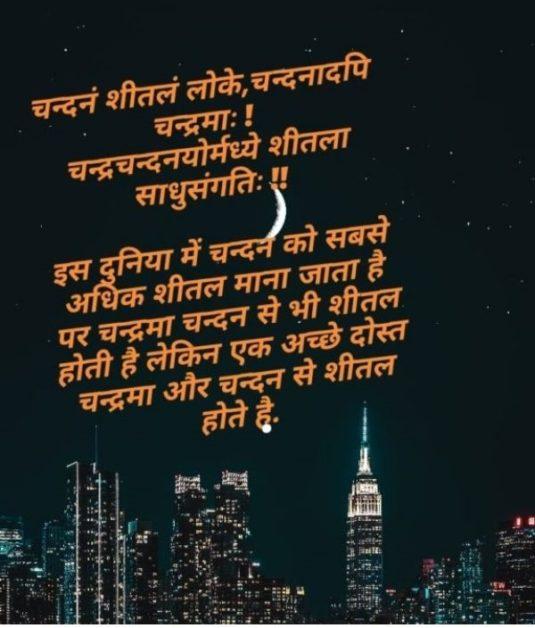 Sanskrit shlokas with meaning in hindi -