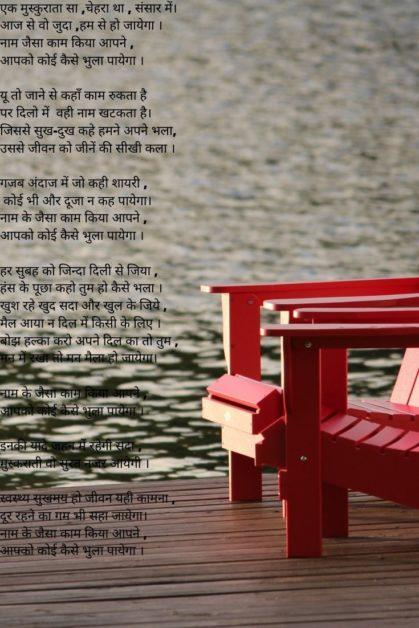 Poem on retirement of teacher in hindi | शिक्षक विदाई गीत -