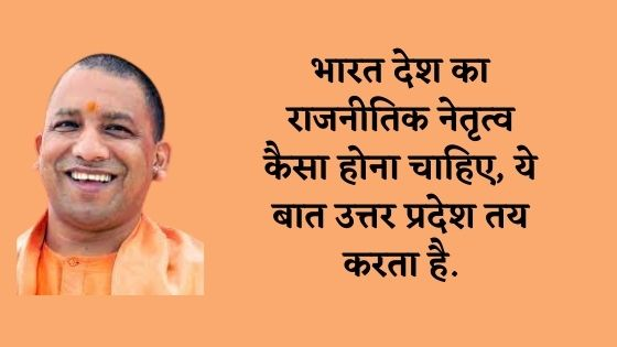 Yogi Adityanath Quotes in hindi