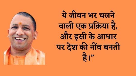 Yogi Adityanath Quotes in hindi   योगी आदित्यनाथ के अनमोल विचार -