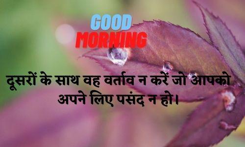 good morning thought hindi | गुड़ मॉर्निंग हिंदी सुविचार -