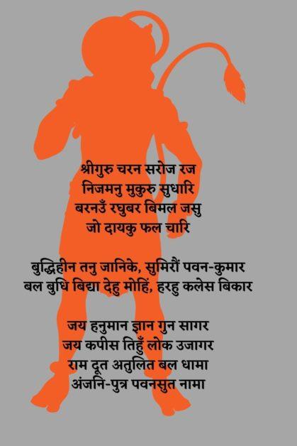 Hanuman Chalisa meaning in hindi -