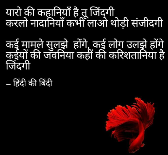 Journey quotes in hindi -