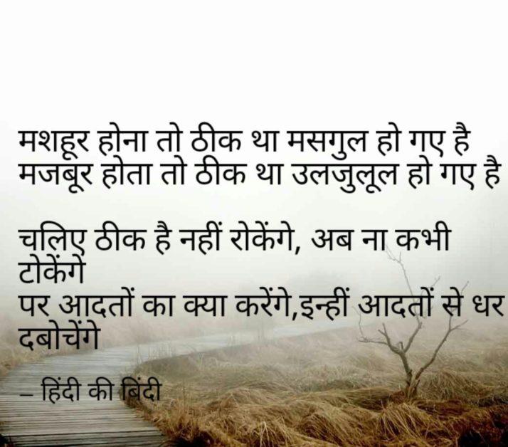 Fanaa Shayari In Hindi - फ़ना शायरी -