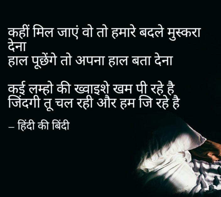 Sad Quotes in Hindi | सैड कोट्स -