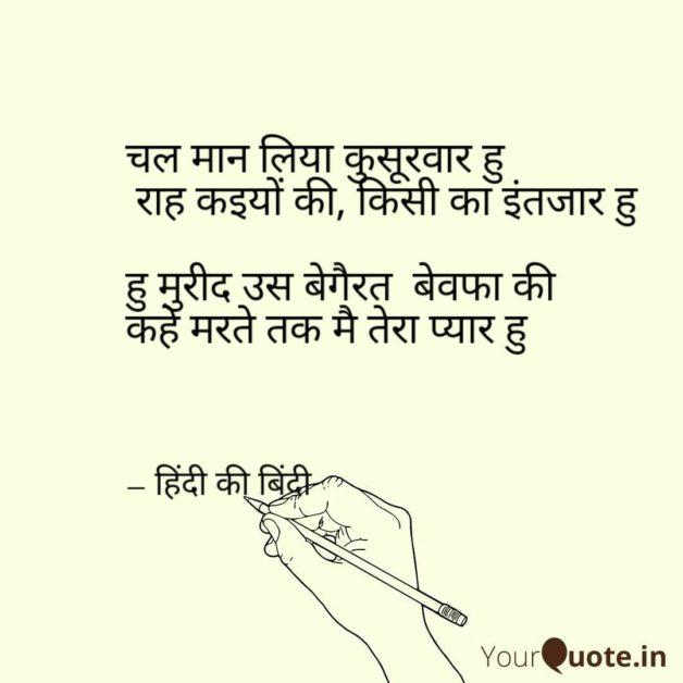 selfish quotes in hindi | selfish people quotes in hindi -