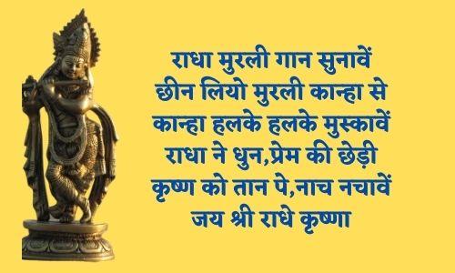 Radha Krishna Status in hindi | राधा कृष्णा स्टेटस -