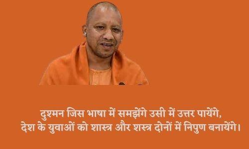Yogi Adityanth Shayari in hindi
