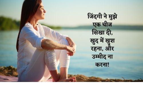 sad life status in hindi,shayri do line, shayari in short, 2 lines thought in hindi, 2 lines motivational shayari, one liners shayari, 2 line deep shayari, sad love shayari 2 line,