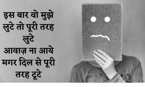 2 line, two line sad life status in hindi, hindi two line status on life,
