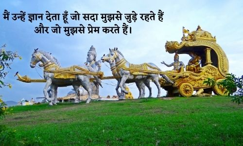 गीता के अनमोल वचन इन हिंदी,bhagavad gita quotes in hindi with images download,
