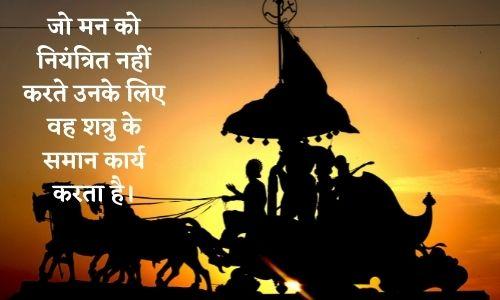 krisha karma quotes in hindi