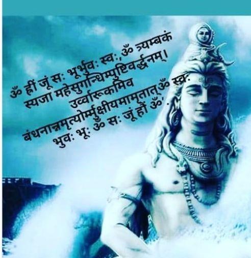 Mahamrityunjay mantra whatsapp Status in sanskrit