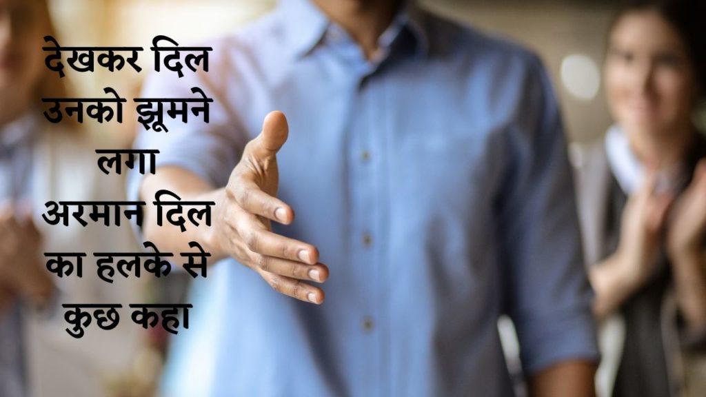 swagat shayari for guest in hindi, atithi swagat quotes in hindi, shayari on welcoming guests,swagat panktiya,