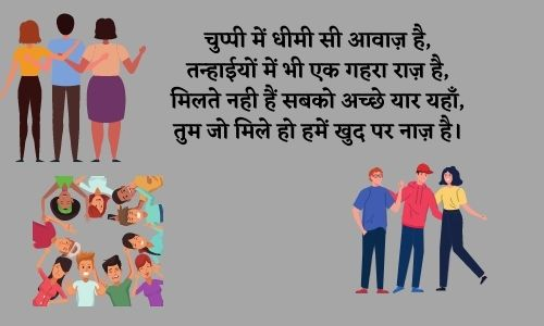 heart touching hindi lines for friend