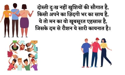 best heart touching hindi lines for friend
