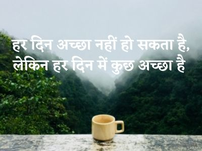 gud mrng status in hindi, gud mrng thoughts, gud msg, gud night quotes in hindi