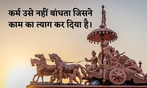 krishna karma quotes in hindi