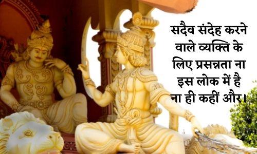 krishna arjun gita quotes in hindi