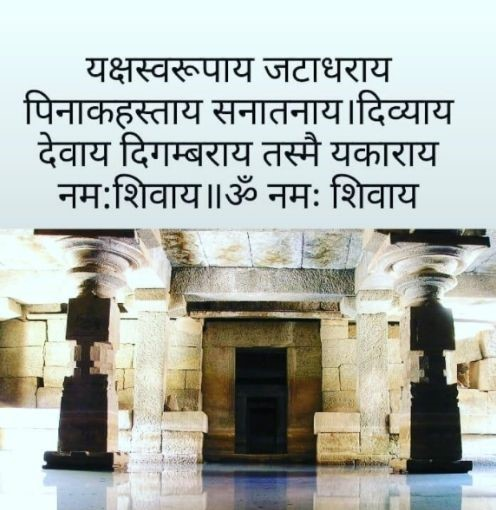 Shiva Quotes in sanskrit with hindi meaning