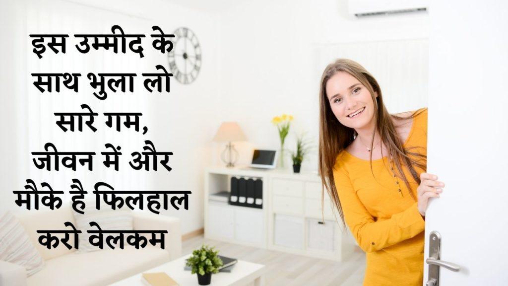 swagat geet marathi,swagat kavita in hindi,