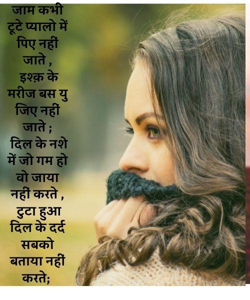 smart girls dp, so sad shayari dp, so sad shayari dp boy, so sad shayari dp download, so sad shayari dp girl, status dp, status for chashmish girl, status for dp, status for girl pic, status for whatsapp shayari, status image in hindi, status images in hindi,  whatsapp dp images shayari in hindi