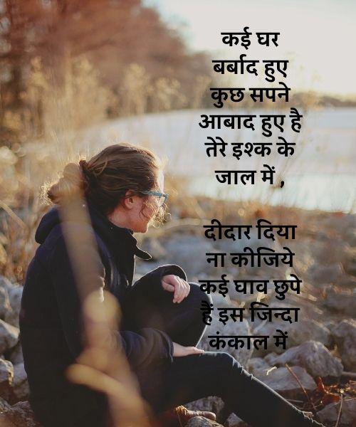 sad breakup quotes for girls in hindi, sad dp for girlz, sad dp of girl, sad girl dp with quotes, sad girl image with shayari, sad girl images with quotes in hindi, sad girl shayari hindi, sad girl shayari wallpaper, sad girl wallpaper with hindi quotes, sad images in hindi girl, sad quotes for girls in hindi, sad shayari dp in hindi download,