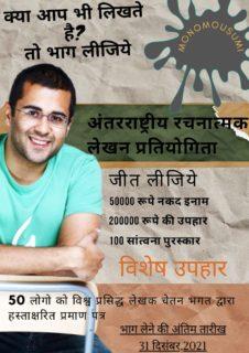 essay contest in hindi